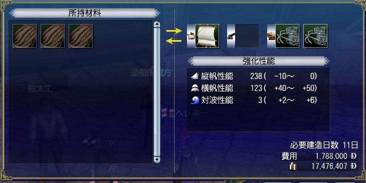 たきがれ3回目 部品092012 220014