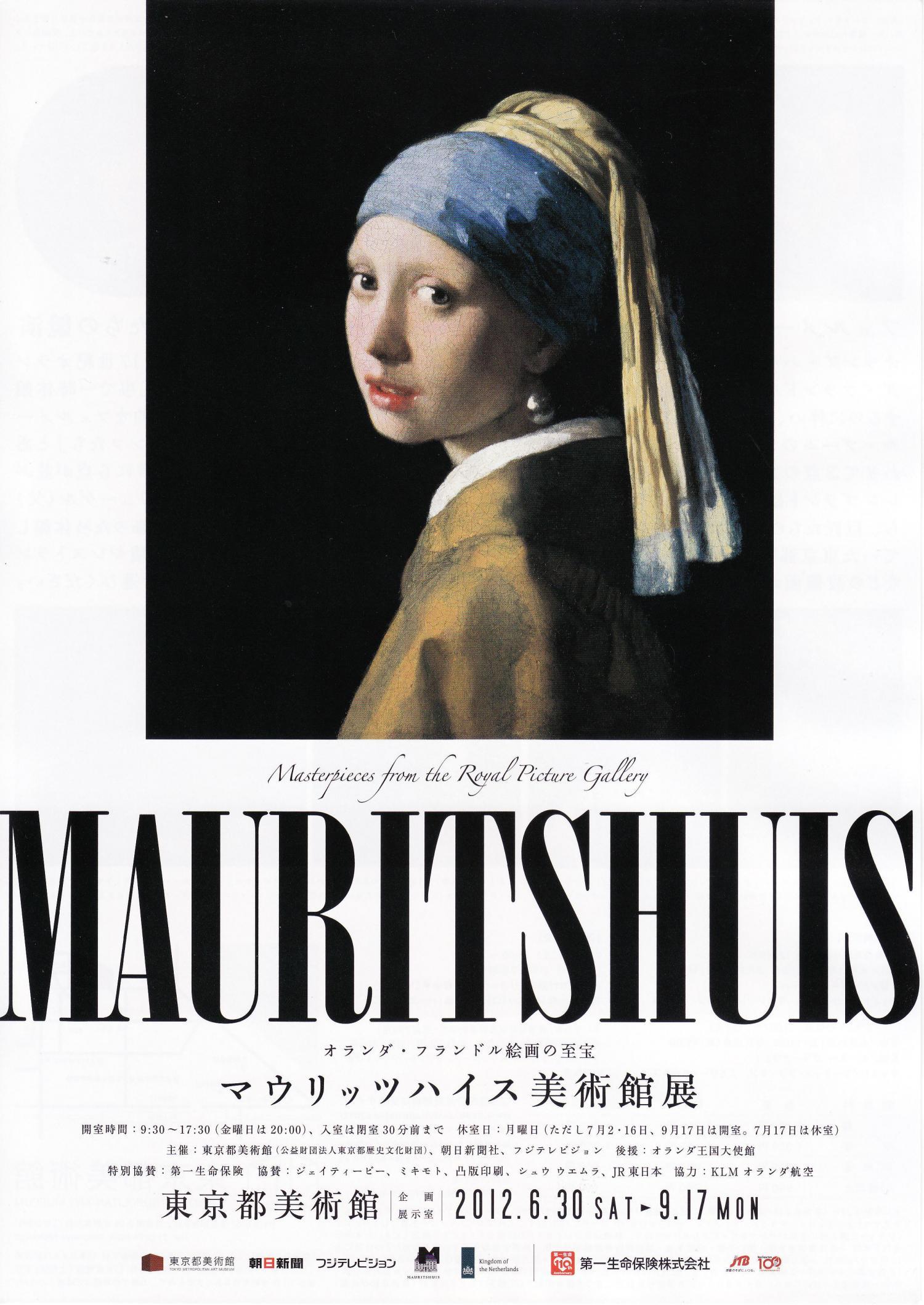 マウリッツハイス美術館展_convert_20130401033855