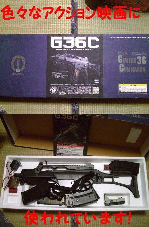 G36C.jpg