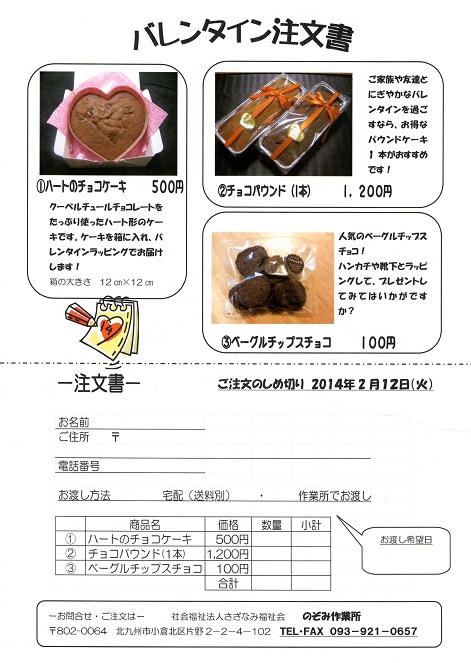 バレンタインチョコ注文書010
