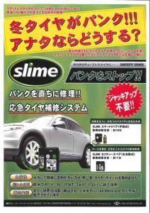 SLIME パンク修理
