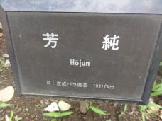 20120601智光山緑化植物園 芳純 ・プレート
