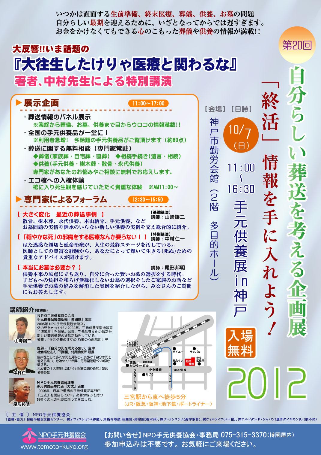神戸展決定稿0906アウトライン