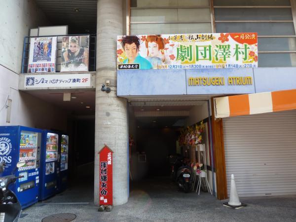 松山劇場2