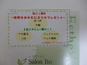 P1020337_convert_20120627140605.jpg