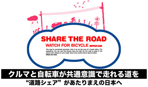 120706_share_the_road_LOGO.jpg