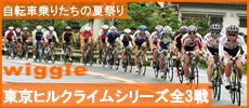 120720_tokyo-hill-climb-pickup.png