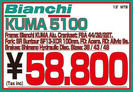 121001_KUMA5100_PRICE.jpg