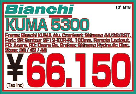 121001_KUMA5300_PRICE.jpg