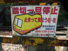 4.27 三岐鉄道 004