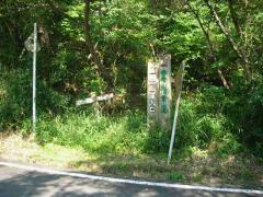 09.05 庭田山 006
