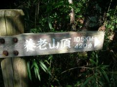 09.05 庭田山 005