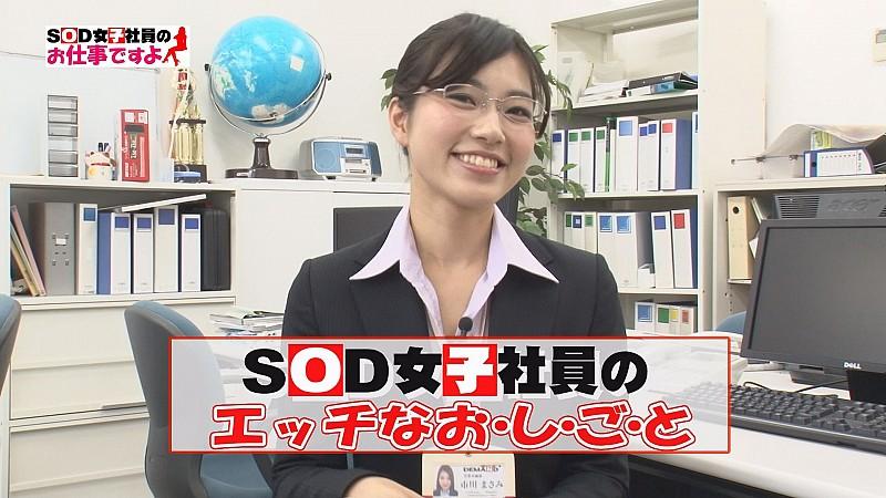 SOD市川まさみAvデビュー