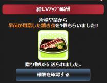 130328 早苗さん焼きイカ