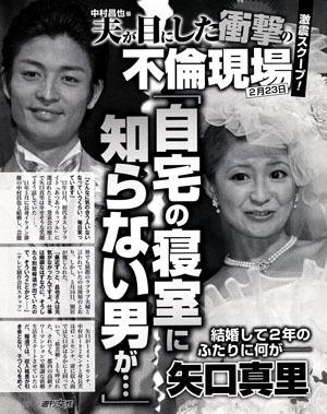 中村昌也と矢口真里の週刊誌での画像1
