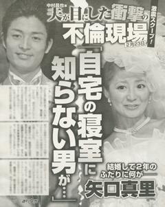 中村昌也と矢口真里の週刊誌での画像2