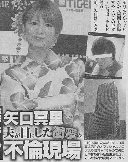 中村昌也と矢口真里の週刊誌での画像3