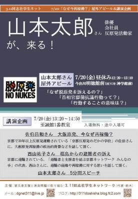 20日企画ビラ+事..