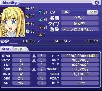 うるり245LV