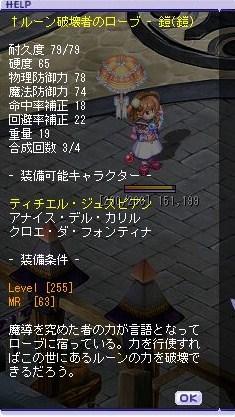 255ろーぶ