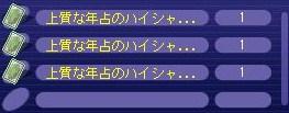 S+5確定 3枚!!