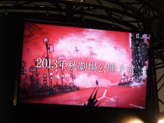 2013年秋公開
