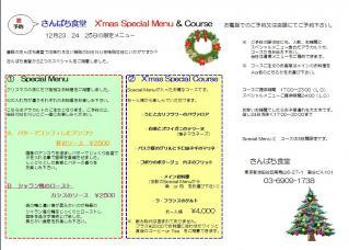 Xmas Special Menu  course