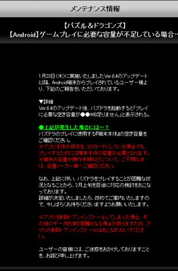 メンテナンス情報|ガンホーゲームズ
