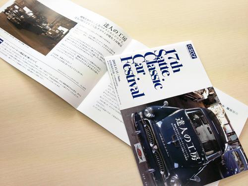2012幸手クラシックカーフェスティバルカタログ