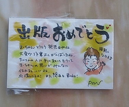 手紙DSC_0139