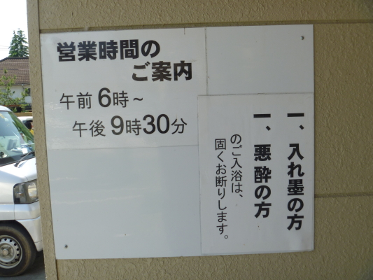 平湯温泉IMG0003
