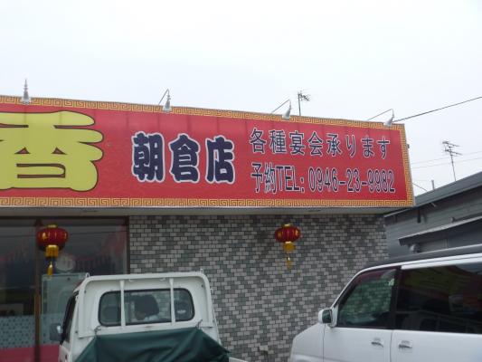 四季華01IMG0002