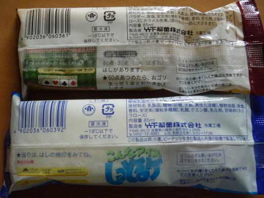 竹下製菓IMG0003