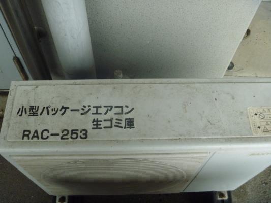 ゴミIMG0002