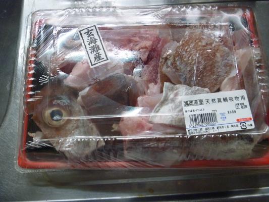 鯛のアラIMG0001