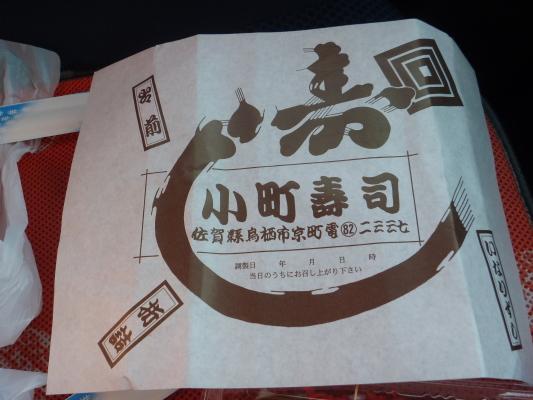 小町寿司IMG0003