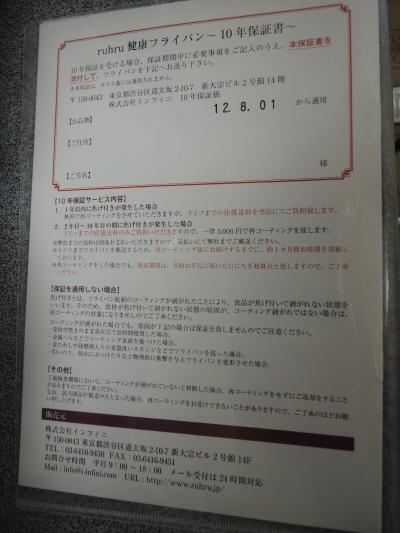 ルールフライパンIMG0003
