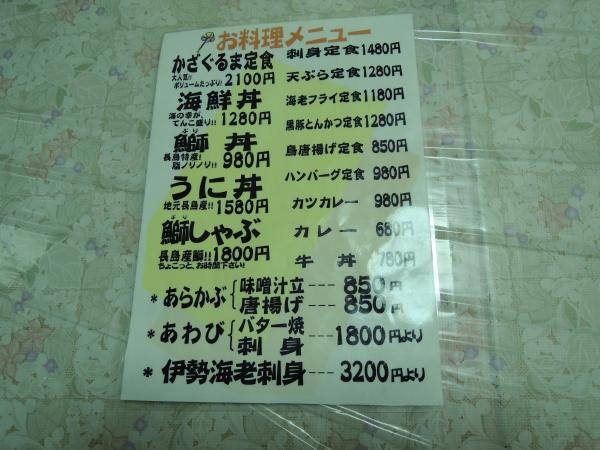 長島IMG_0005