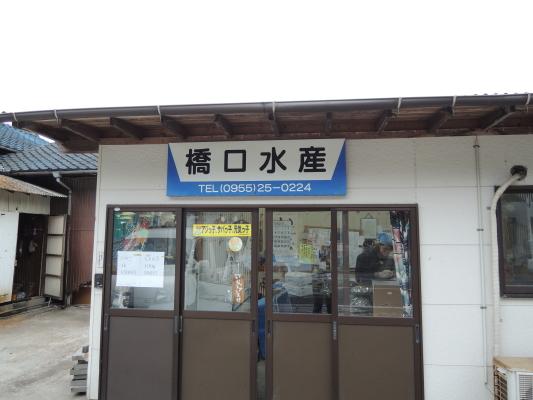 橋口水産IMG_0002