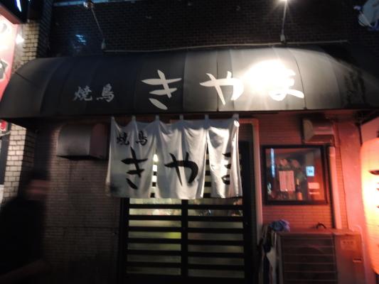 焼き鳥きやまIMG_0008
