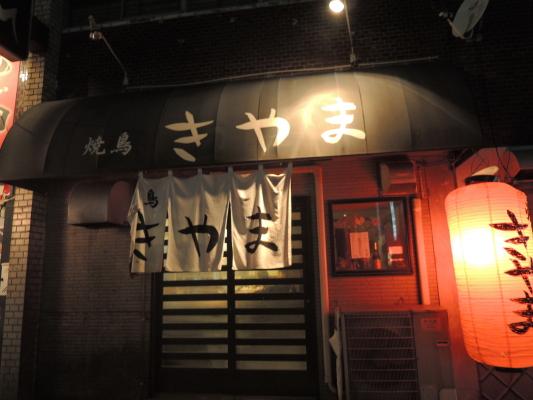 キヤマIMG_0001
