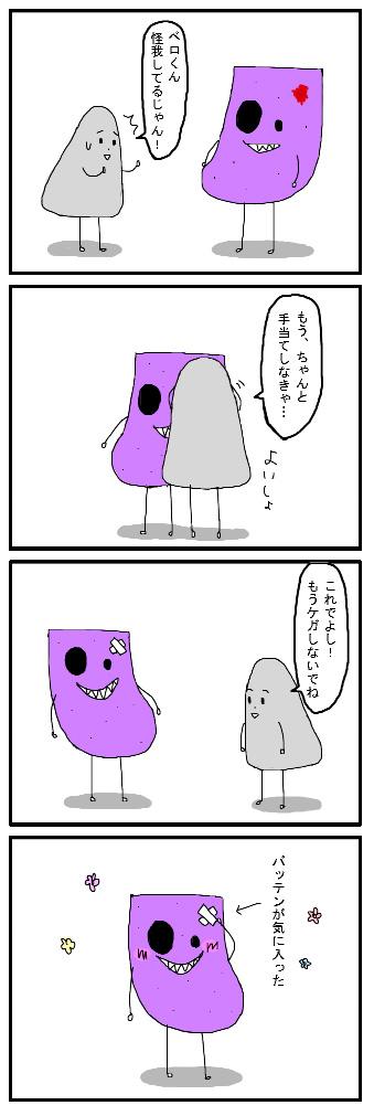 (●w・×)