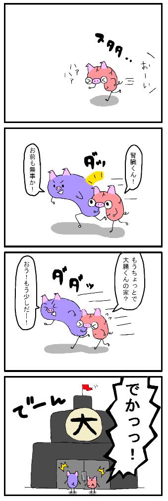 三匹の臓物5