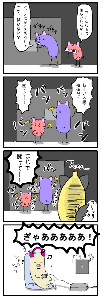 三匹の臓物6