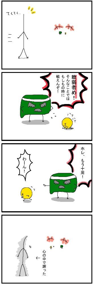 じーちゃんと3