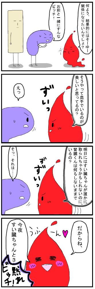 三角関係8