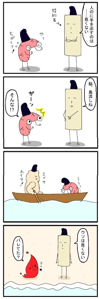 平安パロ10