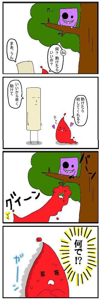 ベロくんと!6