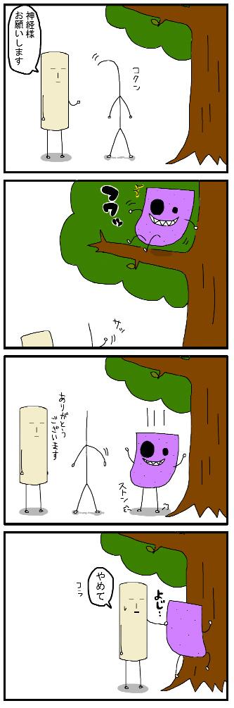 ベロくんと!7