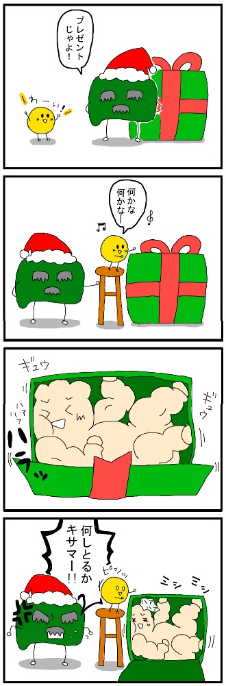 臓物たちのクリスマス4